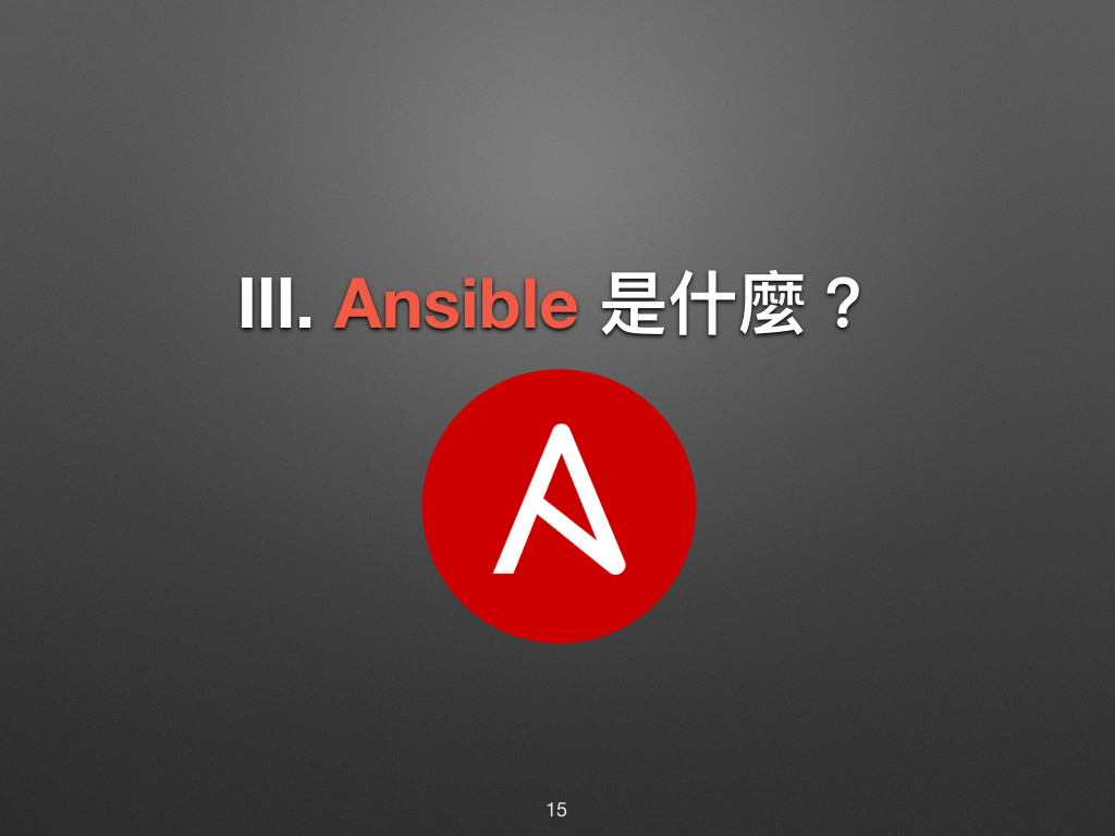 automate_with_ansible_basic-07.jpg