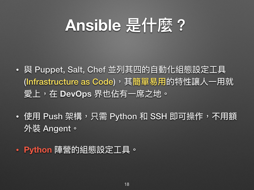 automate_with_ansible_basic-10.jpg