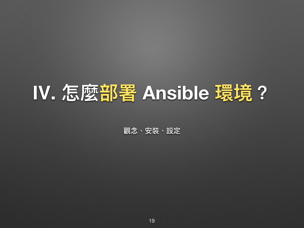 automate_with_ansible_basic-11.jpg