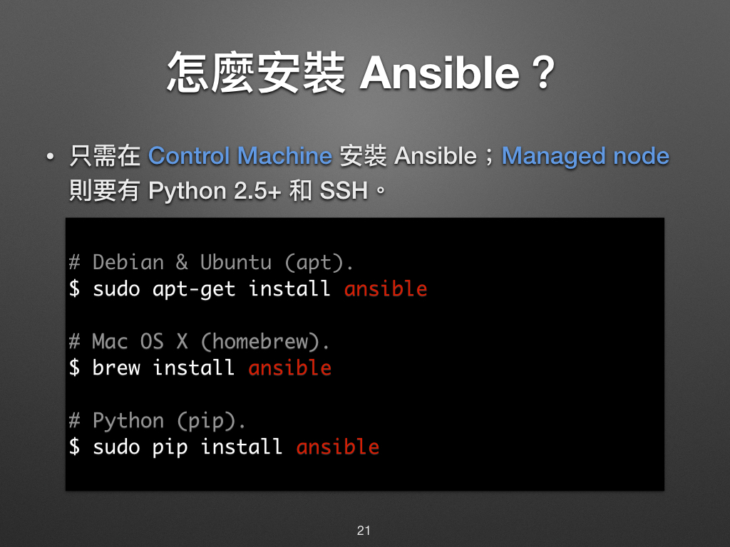 automate_with_ansible_basic-13.jpg